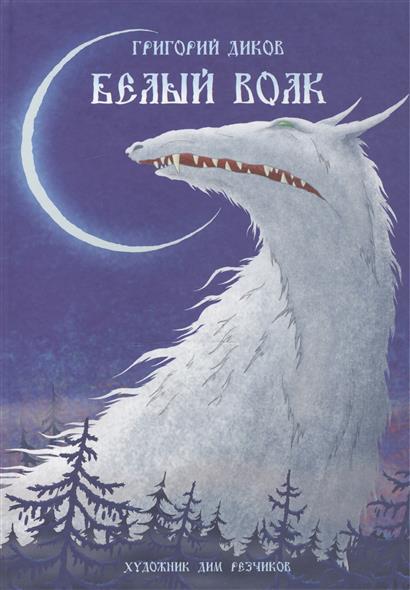Диков Г. Белый Волк