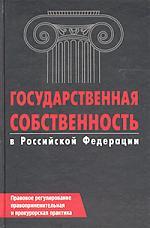 Гос. собственность в РФ