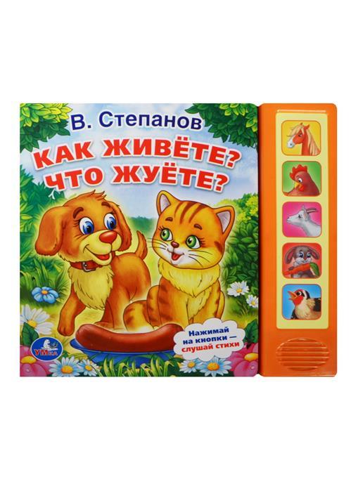 Книга Как живете? Что жуете?. Степанов В.