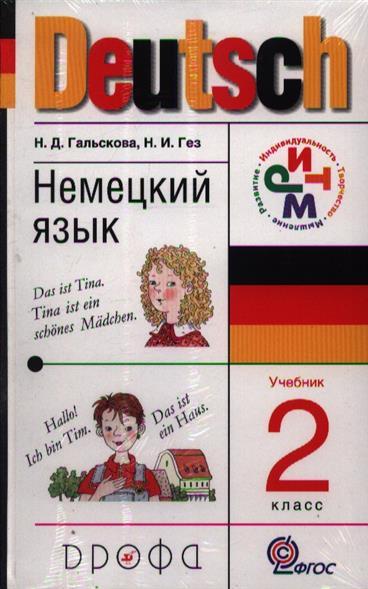 Немецкий язык. Deutsch. 2 класс. Учебник (+МР3)