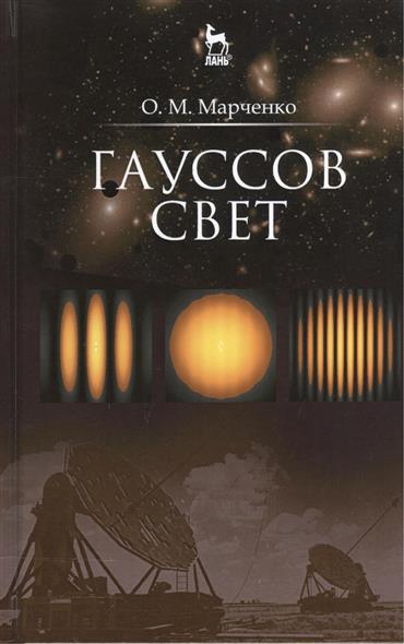 цены Марченко О. Гауссов свет. Учебное пособие
