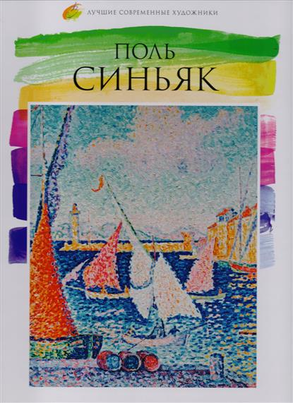 Поль Синьяк (1863-1935)