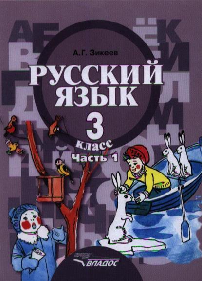 Русский язык. Учебник для 3 класса специальных (коррекционных) образовательных учреждений II вида. В двух частях. Часть 1