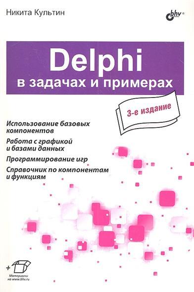 Культин Н. Delphi в задачах и примерах никита культин microsoft® visual c в задачах и примерах 2 е издание