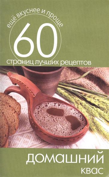 Домашний квас. 60 страниц лучших рецептов