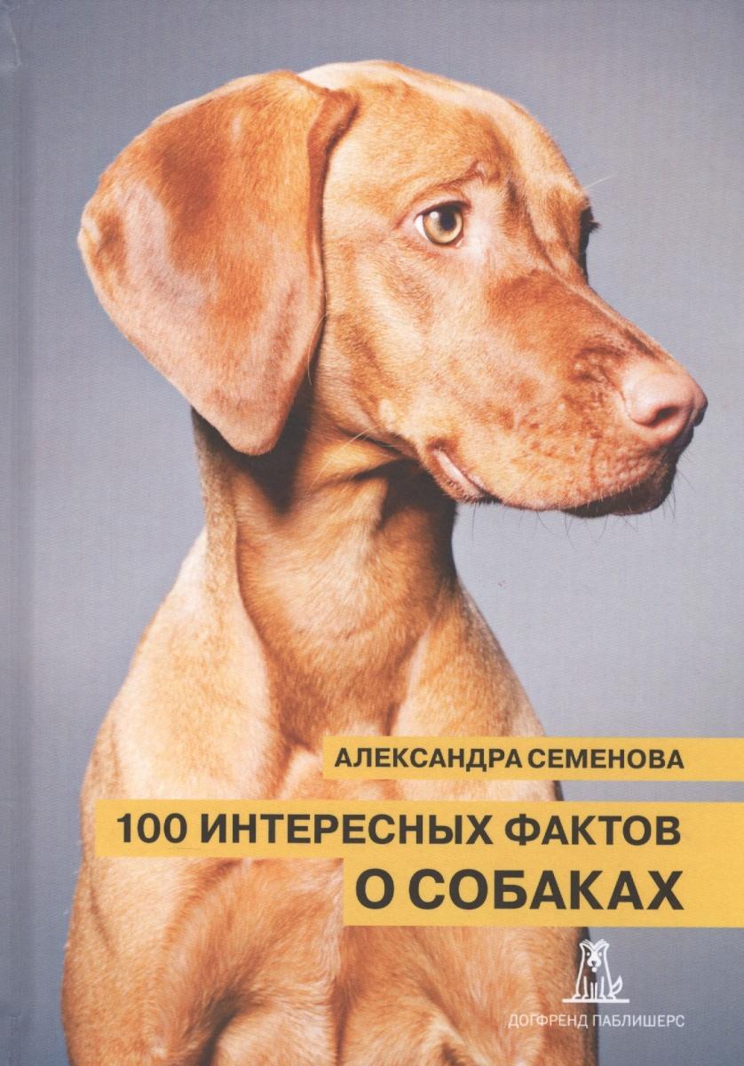 Семенова А. 100 интересных фактов о собаках