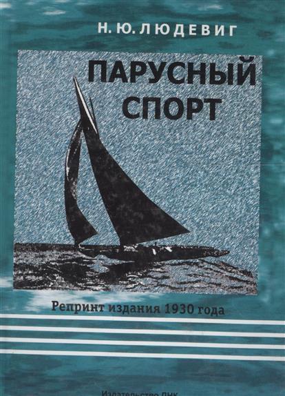 Парусный спорт Репр. изд. 1930г.