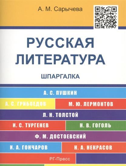 Сарычева А. Русская литература. Шпаргалка