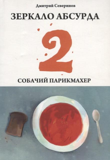 Северинов Д. Зеркало абсурда-2. парикмахер