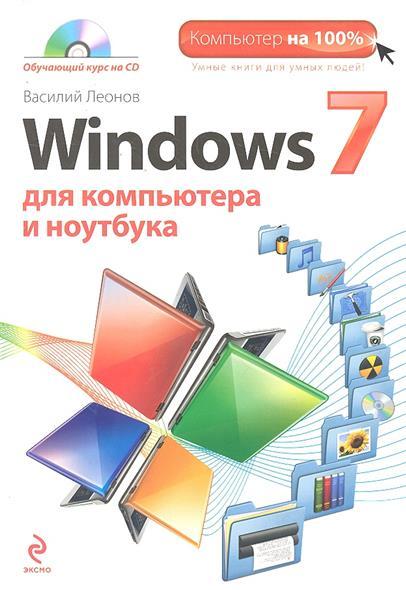 Леонов В. Windows 7 для компьютера и ноутбука леонов в большая книга компьютера