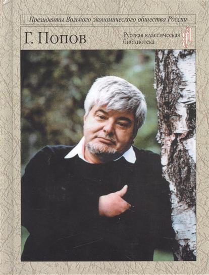 Попов Г. В бурях эпохи