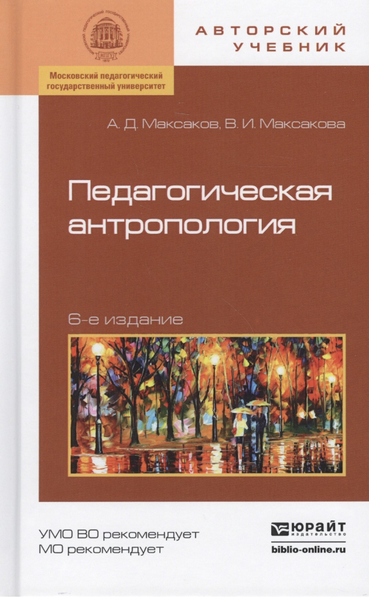 Максаков А., Максакова В. Педагогическая антропология. Учебное пособие