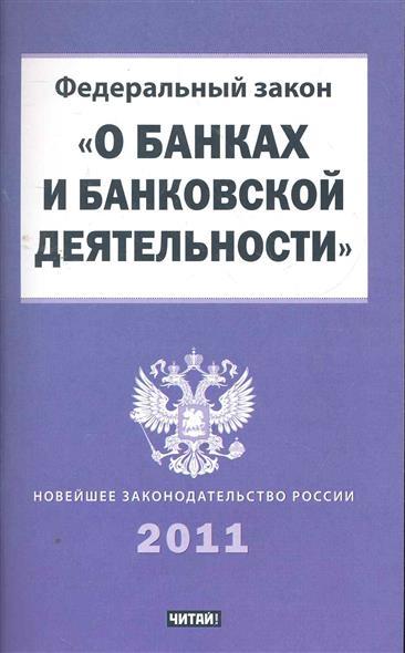 ФЗ О банках и банковской деятельности
