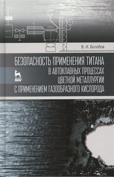 Безопасность применения титана в автоклавных процессах цветной металлургии с применением газообразного кислорода