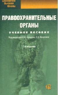Правоохранительные органы Уч. пос.