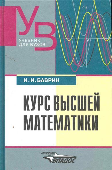 Курс высшей математики Учеб.