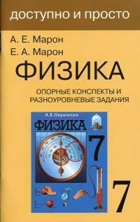 Марон А., Марон Е. Физика 7 кл Опорные конспекты и разноуровневые задания смыкалова е в геометрия опорные конспекты 7 9 классы