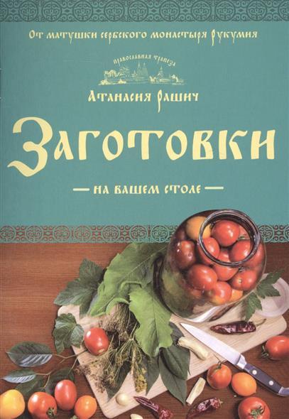 Рашич А. Заготовки на вашем столе олег ольхов овощи на вашем столе