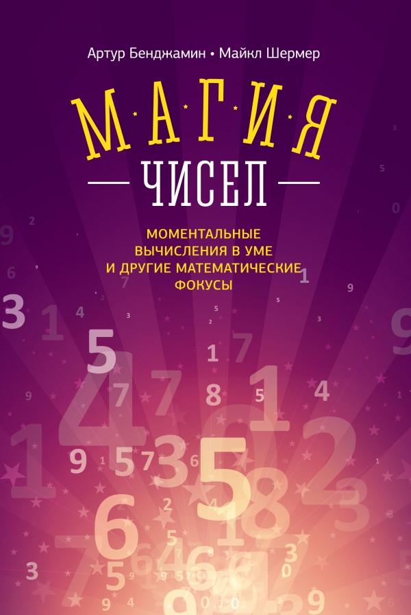 Бенджамин А., Шермер М. Магия чисел. Моментальные вычисления в уме и другие математические фокусы бенджамин трейл в московском магазине