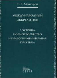Международный аккредитив Доктрина нормотворчество и правоприминительная практика