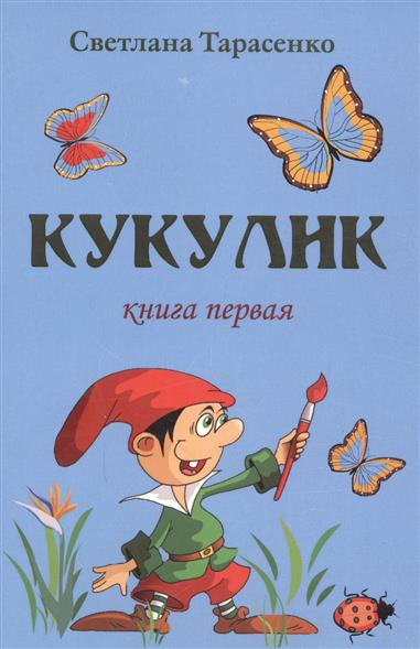 Тарасенко С. Кукулик. Книга первая. Любителю приключений медаль любителю приключений
