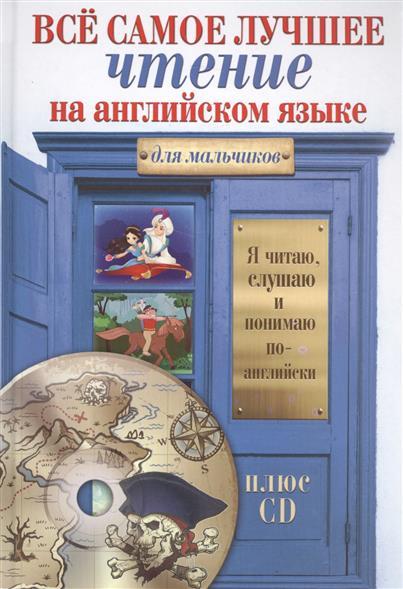 Игратьева К. (ред.) Все самое лучшее чтение на английском языке для мальчиков (+ CD) садоводство самое лучшее хобби