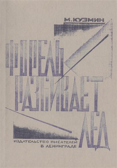 Форель разбивает лед. Стихи 1925-1928. Репринтное издание книги 1929 года