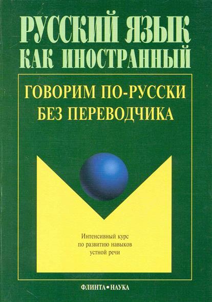 Говорим по-русски без переводчика Интенсивный курс…