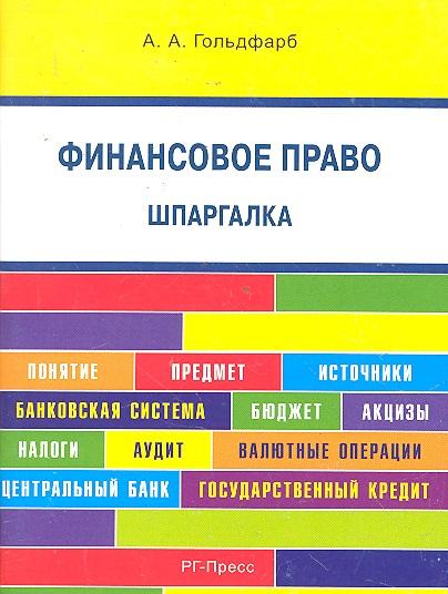 Финансовое право Шпаргалка