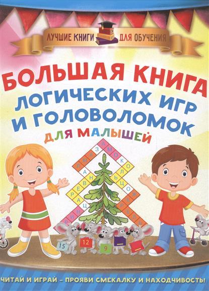 Дмитриева В. Большая книга логических игр и головоломок для малышей большая книга игр и головоломок для мальчиков 2001 наклейка