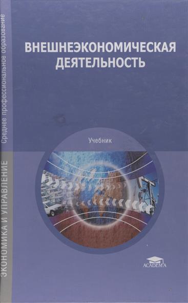 Внешнеэкономическая деятельность Уч.