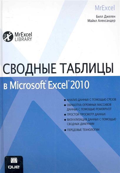 Сводные таблицы в Microsoft Excel 2010 от Читай-город