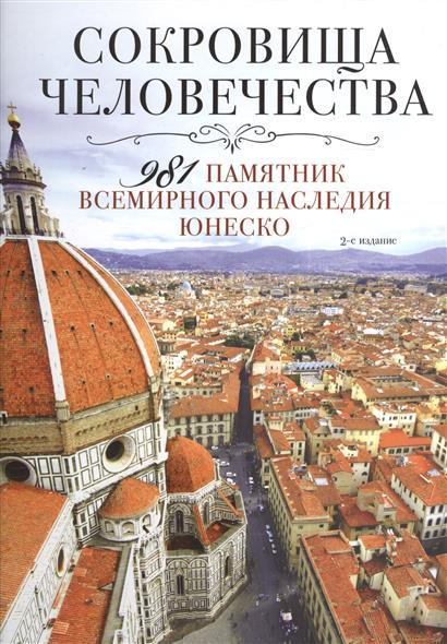Сокровища человечества. 981 памятник Всемирного наследия ЮНЕСКО. 2-е издание