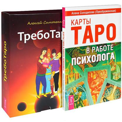ТребоТаро. Карты Таро в работе психолога (комплект из 2 книг)