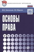 Основы права: Учебник
