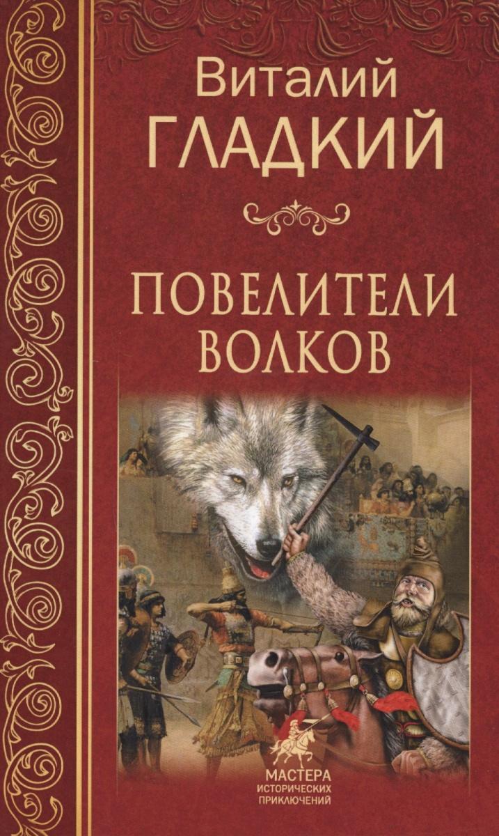 Фото - Гладкий В. Повелители волков влад поляков повелители мертвых магия перекрестков