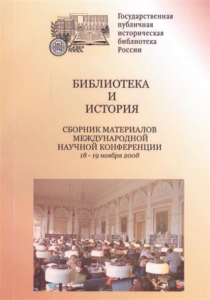 Библиотека и история. Сборник материалов международной научной конференции. 18-19 ноября 2008