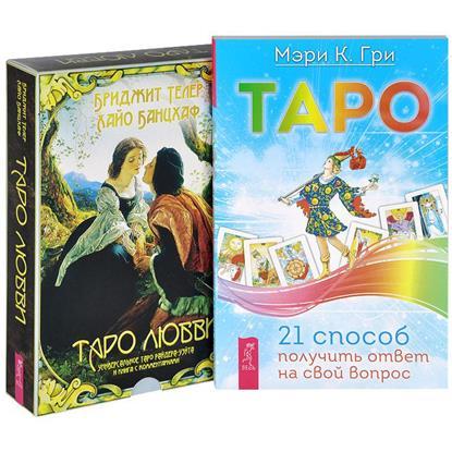 Таро. 21 способ получить ответ. Таро любви (комплект из 2 книг + карты)