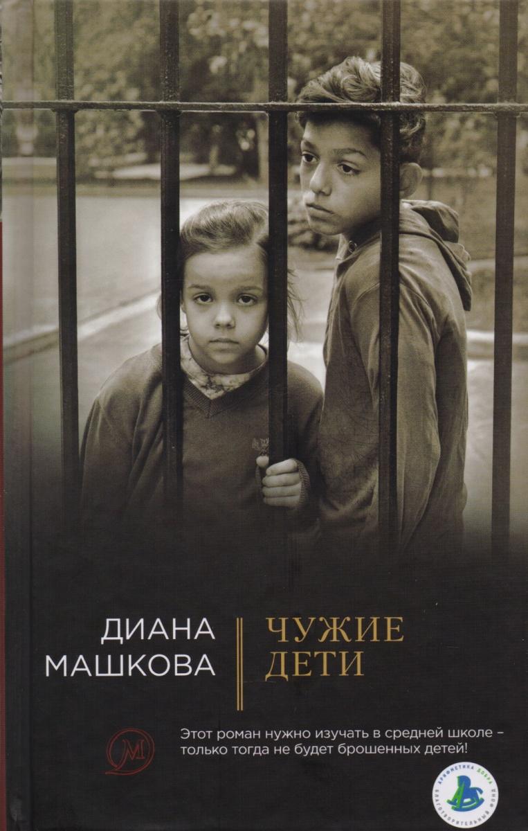 Машкова Д. Чужие дети