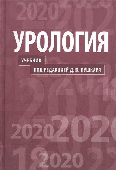 Пушкарь Д. (ред.) Урология. Учебник