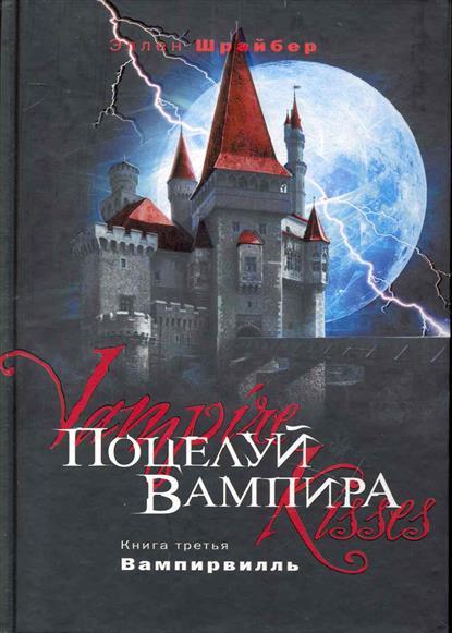 Поцелуй вампира Кн.3 Вампирвилль
