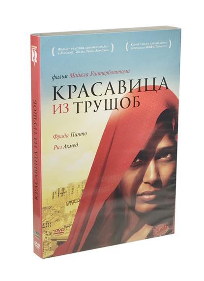Красавица из трущоб (DVD) (box) (Новый диск)