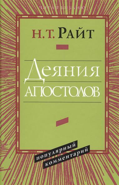 Райт Н. Деяния апостолов. Популярный комментарий
