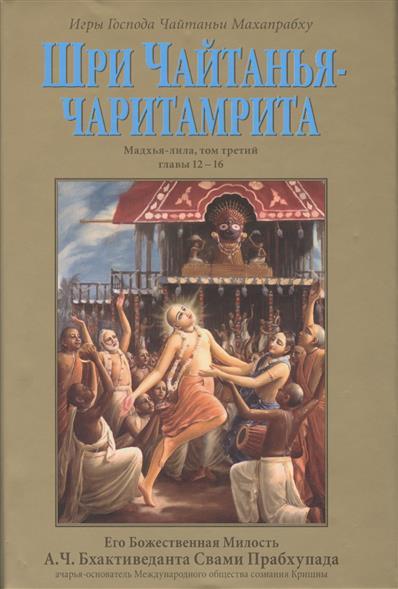 Шри Чайтанья-Чаритамрита. Мадхья-лила, том третий (главы 12-16) с подлинными бенгальскими текстами, русской транслитерацией, дословным и литературным переводом и комментариями