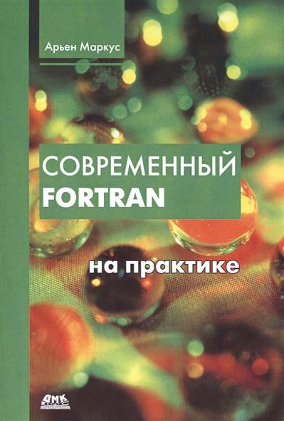 Маркус А., Меткалф М. Современный Fortran на практике