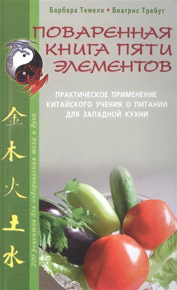Поваренная книга пяти элементов