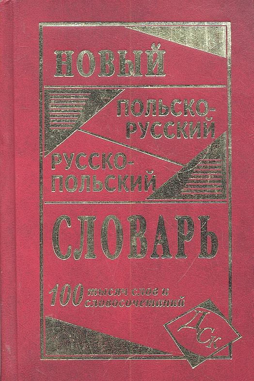 Новый польско-русский и русско-польский словарь латинско русский и русско латинский словарь