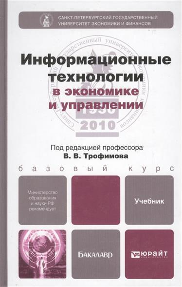 Информационные технологии в экономике и управлении Учебн.