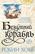 Сага о живых кораблях: Книга 2. Безумный корабль