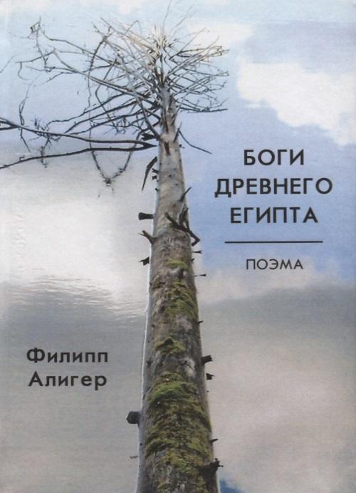Алигер Ф. Боги Древнего Египта. Поэма